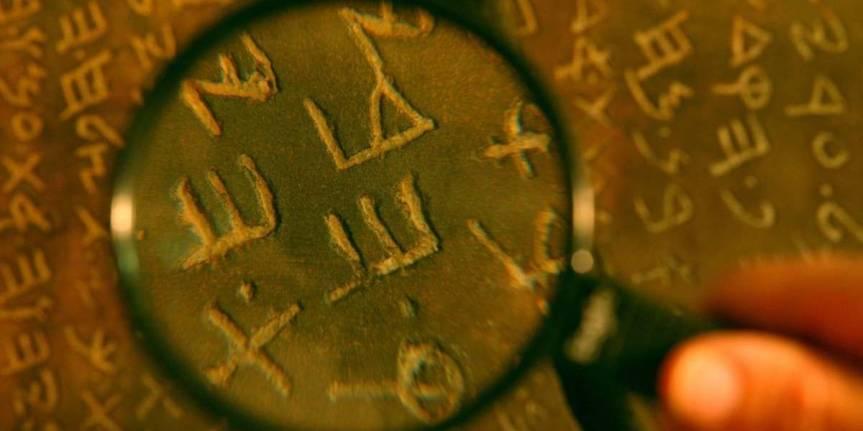 Arqueólogos hallaron una verdadera reliquia: la primera prueba de la existencia del profeta Isaías Por DannaeArias